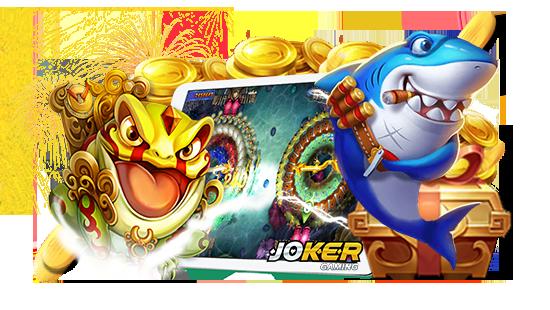 สล็อตสนุกอย่างไร Joker Gaming